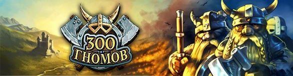 300гномов - Строим башни, копим золото, стреляем нечисть!