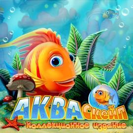 Акваскейп: Коллекционное Издание