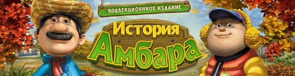 Игра История амбара