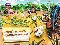 Фрагмент из игры Веселая ферма 2