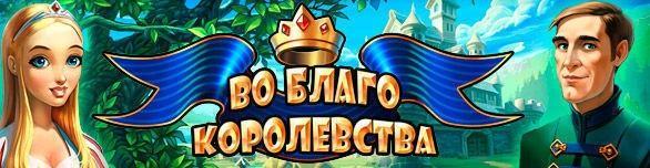 Во благо королевства - Создайте богатое и процветающее королевство!