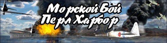 Морской бой. Перл-Харбор - Большому кораблю - большую торпеду!